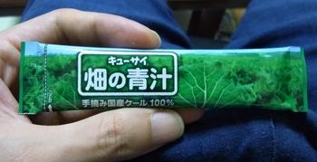 aojiru1.JPG